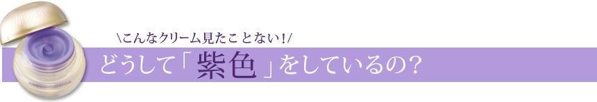 味の素 ジーノ 紫のクリーム モニターで試してみる?アンチエイジングケア